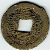 China, Cast Cash, CHAI-CH'ING (1796-1820) Beijing Mint, F, WO2708